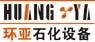 连云港环亚石化设备制造有限公司