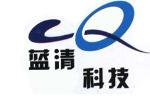 郑州市蓝清科技有限公司