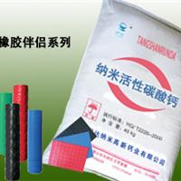 唐山润达纳米高新钙业有限公司