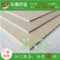 密度板 2mm 装饰面板 提供加工服务