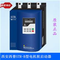 供应西安西普 STR090B-3 软启动器内置旁路