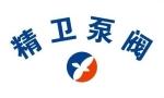 永嘉县精卫泵阀有限公司