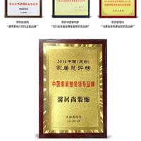 中国家装整装领导品牌