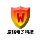 深圳市威格电子科技有限公司