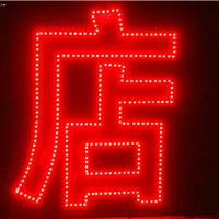 供应LED电子灯箱炫彩灯箱闪动门头招牌