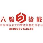 六骏货栈-郑州联塑管道批发招商