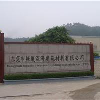 东莞市塘厦深海建筑材料厂