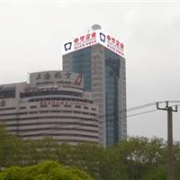 大连普湾新区楼顶广告牌制作,钛金亚克力板