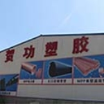 河北贺功塑胶制品有限公司
