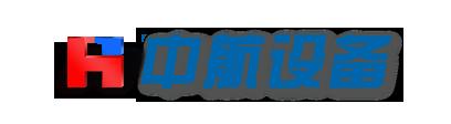 中航设备(郑州)股份有限责任公司
