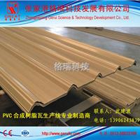 PVC塑料波浪瓦生产线 格瑞 塑料瓦机器设备