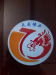 邯郸市天龙伟业节能建材有限公司