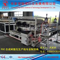 塑料树脂瓦设备机器生产线