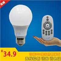 供应2.4G遥控球泡灯 LED遥控球泡灯