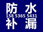 潍坊泰岳防水工程有限公司