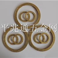 供应针织网铜垫圈 铜网垫圈 铜丝垫片