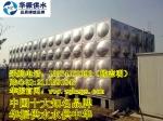 供应海南琼中华振不锈钢水箱中国驰名商标