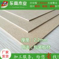 密度板 2.2mm 包装板材 提供加工服务