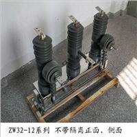 陇南市ZW32高压断路器手动户外真空断路器