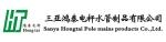 海南三亚鸿泰电杆水管制品有限公司