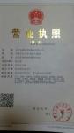 安平县耀东丝网制品有限公司
