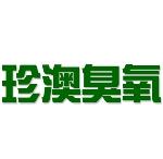 广州珍澳臭氧设备有限公司