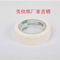 安徽美纹纸厂家直销胶带批发