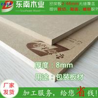 8mm 密度板 包装板材 提供裁切、贴面服务