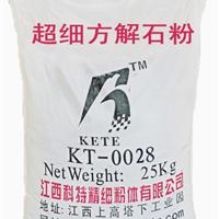供应橡胶专用方解石粉 涂料专用方解石粉