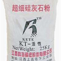 热销活性(改性)硅灰石粉  补强专用