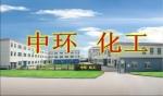 广安中环化工有限公司