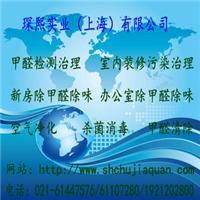 上海除甲醛公司那家好?甲醛检测的必要性