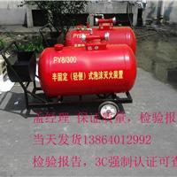 供应移动式泡沫灭火装置