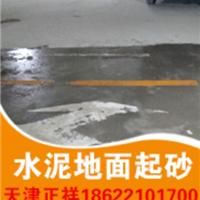 天津混凝土增硬剂混凝土硬化剂