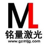 广州铭量电子科技有限公司