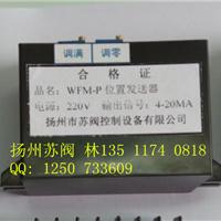 供应WFM-P位置发送器模块