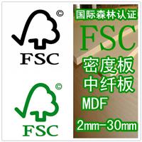 FSC高密度板,MDF,中纤板,国际森林认证