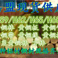 �ؼ��ֻ���ӦH62/H65/H68��ͭ����ͭ������