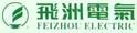 上海飞洲电气股份有限公司