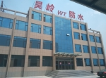 寿光市昊岭新型防水材料厂