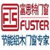 北京富思特门窗有限责任公司