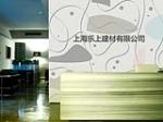 上海乐上建材有限公司