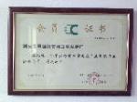 建陶协会会员证书