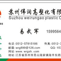 苏州伟润高塑化有限公司