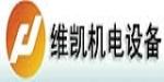 深圳市维凯机电设备有限公司