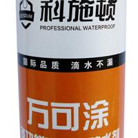 进口万可涂透明的高分子防水乳液厂家直销