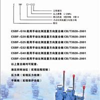 手动比例流量方向复合阀CSBF-H-G20