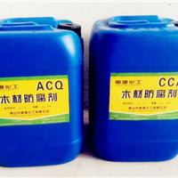 CCA木材防腐剂 ACQ木材防腐剂  木材防腐剂