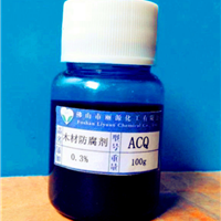 供应ACQ木材防腐剂ACQ木材防腐剂ACQ