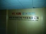 深圳市光毅芯电子科技有限公司